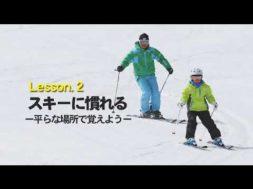 【超初心者】親子で楽しむスキー入門1 ~用具の扱いからスキーに慣れるまで~