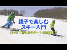 【超初心者】親子で楽しむスキー入門2-3 ~まっすぐ滑るからターン完成まで~