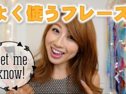 Let me know! の使い方!