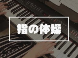 ピアノ初歩の初歩Part5 鍵盤練習(指の体操)