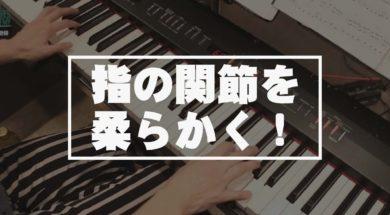 ピアノ初歩の初歩Part6 鍵盤練習(指の関節を柔らかくする方法)