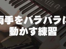 ピアノ初歩の初歩Part7 鍵盤練習(スタッカート)