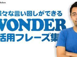 「Wonder」で英語表現を豊かにしよう。