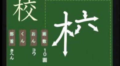 【小学生:1年生の漢字】小学校1年生で習う漢字の筆順を覚えよう②