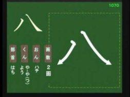 【小学生:1年生の漢字】小学校1年生で習う漢字の筆順を覚えよう④