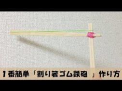 割り箸2膳だけを使った簡単な割り箸鉄砲の作り方