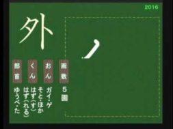 【小学生:2年生の漢字】小学校2年生で習う漢字の書き順を覚えよう②