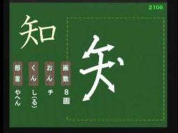 【小学生:2年生の漢字】小学校2年生で習う漢字の書き順を覚えよう⑪