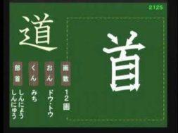 【小学生:2年生の漢字】小学校2年生で習う漢字の書き順を覚えよう⑬