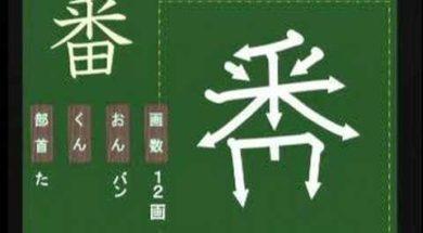 【小学生:2年生の漢字】小学校2年生で習う漢字の書き順を覚えよう⑭