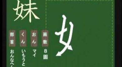 【小学生:2年生の漢字】小学校2年生で習う漢字の書き順を覚えよう⑮
