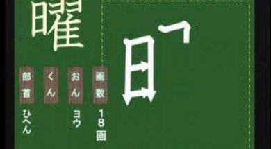 【小学生:2年生の漢字】小学校2年生で習う漢字の書き順を覚えよう⑯