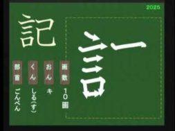 【小学生:2年生の漢字】小学校2年生で習う漢字の書き順を覚えよう③