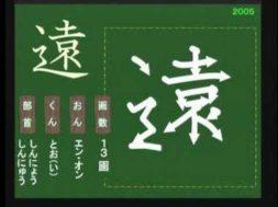 【小学生:2年生の漢字】小学校2年生で習う漢字の書き順を覚えよう①
