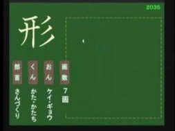 【小学生:2年生の漢字】小学校2年生で習う漢字の書き順を覚えよう④