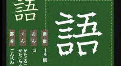 【小学生:2年生の漢字】小学校2年生で習う漢字の書き順を覚えよう⑤