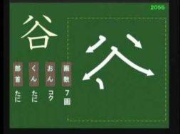 【小学生:2年生の漢字】小学校2年生で習う漢字の書き順を覚えよう⑥