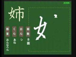 【小学生:2年生の漢字】小学校2年生で習う漢字の書き順を覚えよう⑦