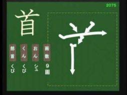 【小学生:2年生の漢字】小学校2年生で習う漢字の書き順を覚えよう⑧