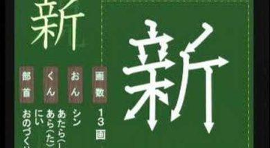 【小学生:2年生の漢字】小学校2年生で習う漢字の書き順を覚えよう⑨