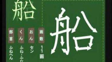 【小学生:2年生の漢字】小学校2年生で習う漢字の書き順を覚えよう⑩