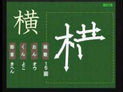 【小学生:3年生の漢字】小学校3年生で習う漢字の書き順を覚えよう②