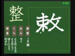 【小学生:3年生の漢字】小学校3年生で習う漢字の書き順を覚えよう⑪