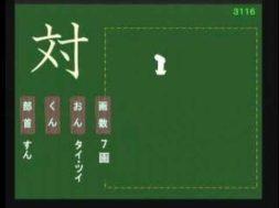 【小学生:3年生の漢字】小学校3年生で習う漢字の書き順を覚えよう⑫