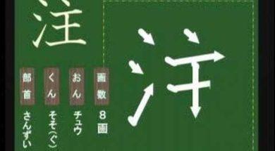 【小学生:3年生の漢字】小学校3年生で習う漢字の書き順を覚えよう⑬