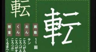 【小学生:3年生の漢字】小学校3年生で習う漢字の書き順を覚えよう⑭