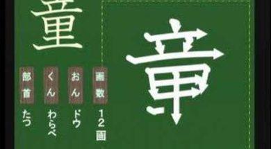 【小学生:3年生の漢字】小学校3年生で習う漢字の書き順を覚えよう⑮