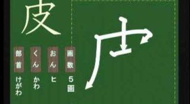 【小学生:3年生の漢字】小学校3年生で習う漢字の書き順を覚えよう⑯