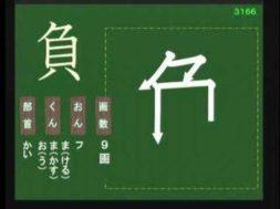 【小学生:3年生の漢字】小学校3年生で習う漢字の書き順を覚えよう⑰