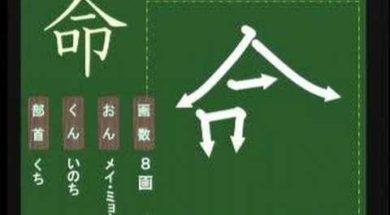 【小学生:3年生の漢字】小学校3年生で習う漢字の書き順を覚えよう⑱