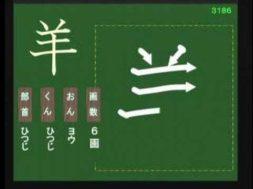 【小学生:3年生の漢字】小学校3年生で習う漢字の書き順を覚えよう⑲