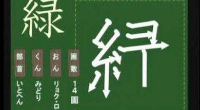 【小学生:3年生の漢字】小学校3年生で習う漢字の書き順を覚えよう⑳