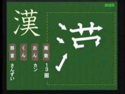 【小学生:3年生の漢字】小学校3年生で習う漢字の書き順を覚えよう③