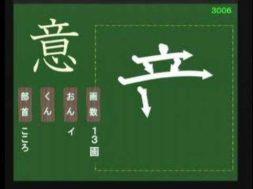 【小学生:3年生の漢字】小学校3年生で習う漢字の書き順を覚えよう①