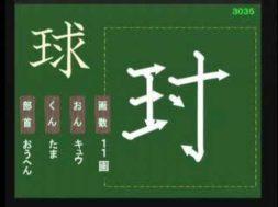 【小学生:3年生の漢字】小学校3年生で習う漢字の書き順を覚えよう④