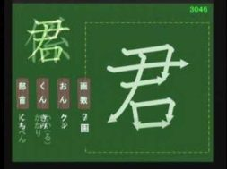 【小学生:3年生の漢字】小学校3年生で習う漢字の書き順を覚えよう⑤