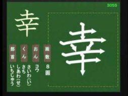 【小学生:3年生の漢字】小学校3年生で習う漢字の書き順を覚えよう⑥