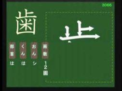 【小学生:3年生の漢字】小学校3年生で習う漢字の書き順を覚えよう⑦