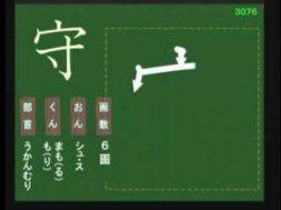 【小学生:3年生の漢字】小学校3年生で習う漢字の書き順を覚えよう⑧