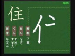 【小学生:3年生の漢字】小学校3年生で習う漢字の書き順を覚えよう⑨