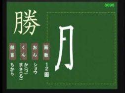 【小学生:3年生の漢字】小学校3年生で習う漢字の書き順を覚えよう⑩