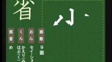 【小学生:4年生の漢字】小学校4年生で習う漢字の書き順を覚えよう⑫
