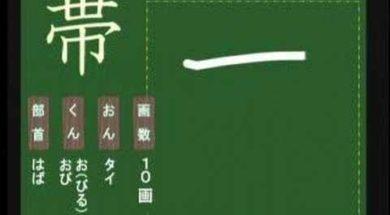 【小学生:4年生の漢字】小学校4年生で習う漢字の書き順を覚えよう⑬
