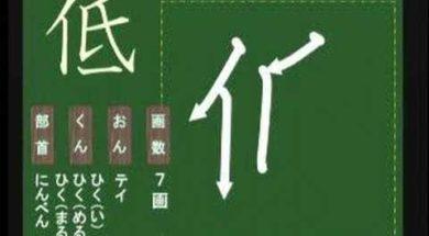 【小学生:4年生の漢字】小学校4年生で習う漢字の書き順を覚えよう⑭