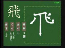【小学生:4年生の漢字】小学校4年生で習う漢字の書き順を覚えよう⑯