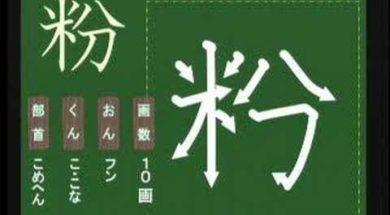 【小学生:4年生の漢字】小学校4年生で習う漢字の書き順を覚えよう⑰